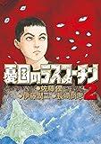 憂国のラスプーチン(2) (ビッグコミックス)