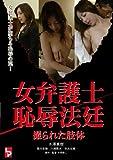 女弁護士 恥辱法廷 撮られた肢体 [DVD]