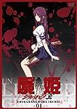 屍姫 第五巻【初回限定版】 [DVD]