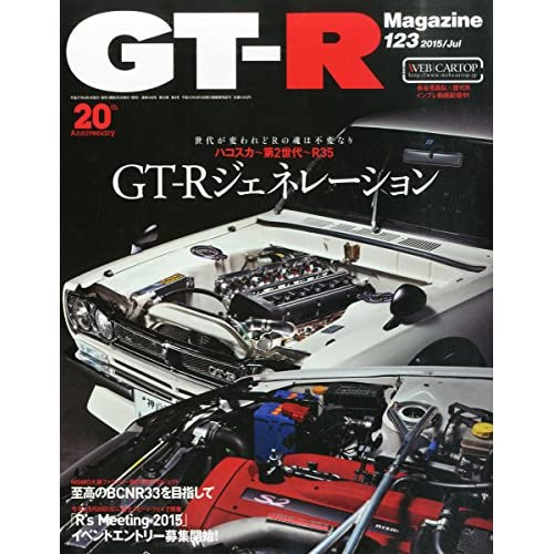 GT-R MAGAZINE(ジーティーアール マガジン) 2015年 07 月号 [雑誌]