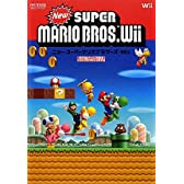 Nintendo DREAM 任天堂ゲーム攻略本 New スーパーマリオブラザーズ Wii (任天堂ゲーム攻略本 Nintendo DREAM)