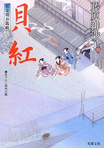 貝紅-藍染袴お匙帖(9) (双葉文庫)