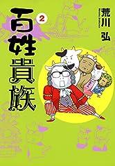百姓貴族(2) (ウィングス・コミックス)