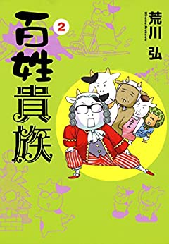 [荒川弘]の百姓貴族(2) (ウィングス・コミックス)