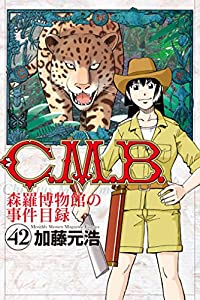 C.M.B.森羅博物館の事件目録(42) (月刊少年マガジンコミックス)