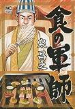 食の軍師 (ニチブンコミックス) [コミック] / 泉 昌之 (著); 日本文芸社 (刊)