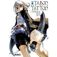 タブー・タトゥー TABOO TATTOO 01 (MFコミックス アライブシリーズ)