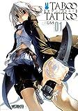タブー・タトゥー TABOO TATTOO 01<タブー・タトゥー> (コミックアライブ)
