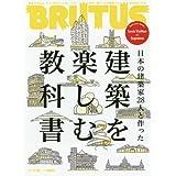 BRUTUS(ブルータス) 2017年 7/15号[建築を楽しむ教科書]