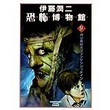 伊藤潤二恐怖博物館 9 押切異談&フランケンシュタイン (ソノラマコミック文庫 い 64-9)