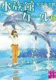 水族館ガール ライトノベル 1-6巻セット