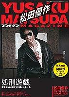 松田優作DVDマガジン(22) 2016年 3/29 号