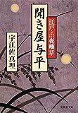 聞き屋与平 江戸夜咄草 (集英社文庫)