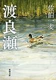 渡良瀬 (新潮文庫)
