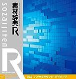 素材辞典[R(アール)] 026 バックグラウンド・ITイメージ
