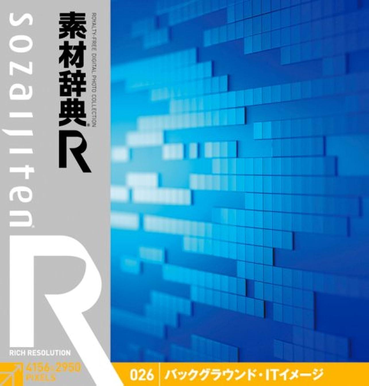週間心から罹患率素材辞典[R(アール)] 026 バックグラウンド?ITイメージ