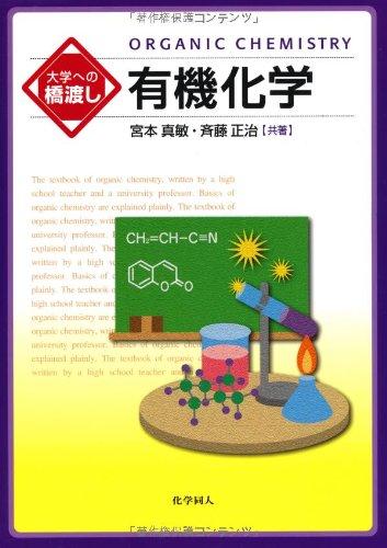 大学への橋渡し 有機化学