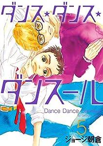 ダンス・ダンス・ダンスール 5巻 表紙画像