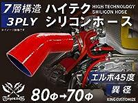 ハイテクノロジー シリコンホース エルボ 45度 異径 内径 Φ70→Φ80mm
