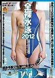 全国大会出場経験者 水泳選手 竹内ひなた [DVD]