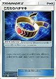 ポケモンカードゲームSM/こだわりハチマキ/ウルトラフォース