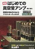 はじめての真空管アンプ―回路図の読み方がわかるクラフトオーディオ入門 300Bシングル&6CA7プッシュプルアンプ完全製作