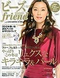 ビーズ friend (フレンド) 2010年 01月号 [雑誌] 画像
