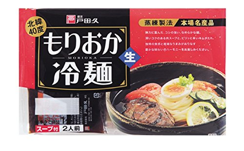 戸田久 北緯40度もりおか冷麺2食360g×2個