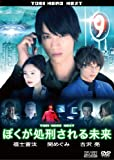 ぼくが処刑される未来[DVD]