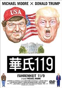 華氏119 [DVD]