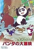 パンダの大冒険[DVD]