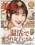 美的(BITEKI) ライト版 2019年 1月号 [雑誌]: 美的(BITEKI) 増刊