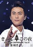 氷川きよしスペシャルコンサート2017~きよしこの夜Vol.17 [DVD]