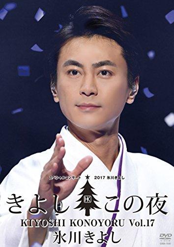 【早期購入特典あり】氷川きよしスペシャルコンサート2017~きよしこの夜Vol.17 [DVD]