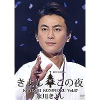 氷川きよしスペシャルコンサート2017~きよしこの夜Vol.17