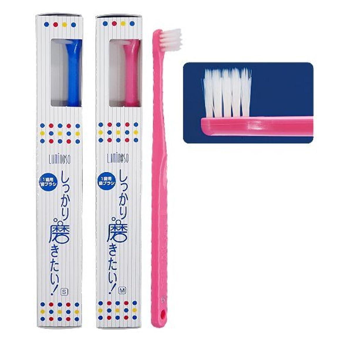 レビューハント無関心ルミノソ 1歯用歯ブラシ「しっかり磨きたい!」スタンダード ミディアム (カラー指定不可) 3本