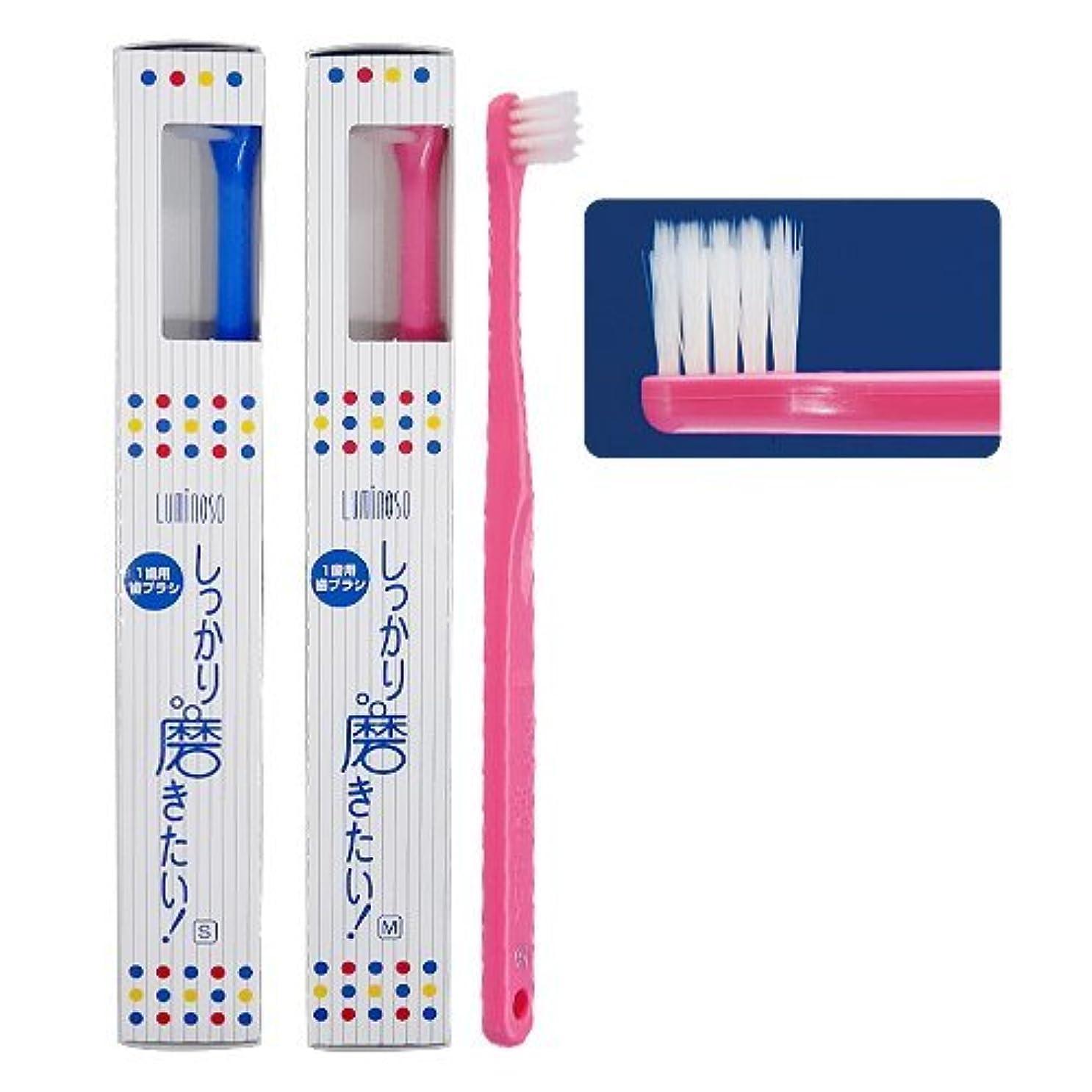 名誉変換意気込みルミノソ 1歯用歯ブラシ「しっかり磨きたい!」スタンダード ミディアム (カラー指定不可) 3本