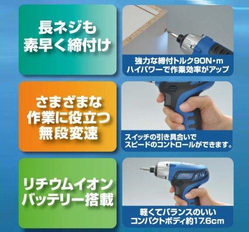 山善(YAMAZEN) 充電インパクトドライバー YRI-108