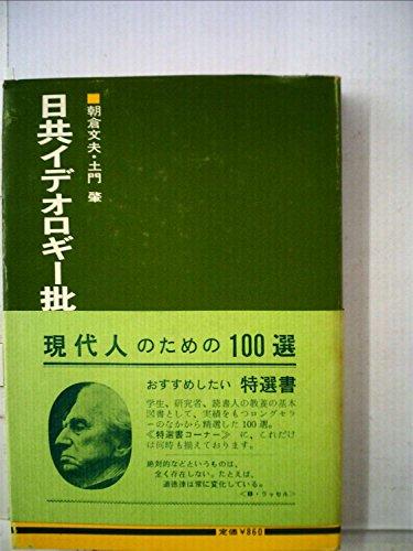 日共イデオロギー批判 (1969年)