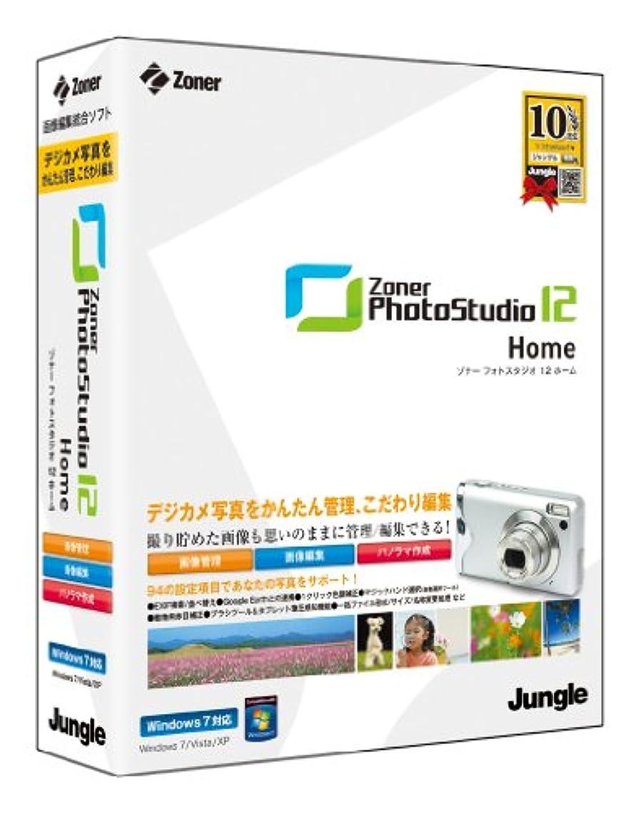 ランチおじいちゃん最初ZonerPhotoStudio12 Home