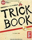 超個性的ギターリックの極意書 TRICK BOOK (模範演奏CD付) (シンコー・ミュージックMOOK)