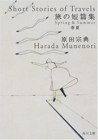 旅の短篇集 春夏 (角川文庫)の詳細を見る