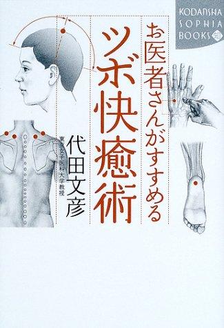 お医者さんがすすめるツボ快癒術 (講談社SOPHIA BOOKS)