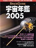 宇宙年鑑―Spaceguide (2005) (アスキームック)