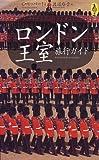 ロンドン王室旅行ガイド (AROUND THE WORLD LIBRARY―気球の本)