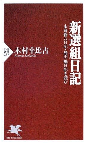 新選組日記 (PHP新書)