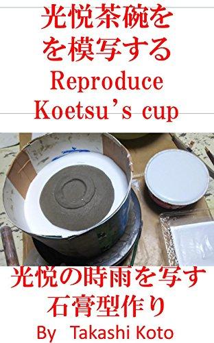 光悦茶碗を模写する