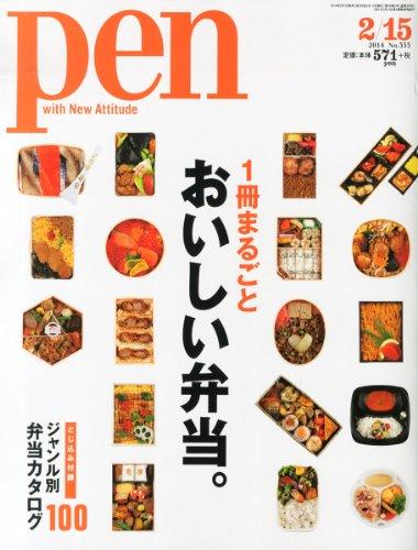 Pen (ペン) 2014年 2/15号 [おいしい弁当]の詳細を見る