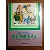 少年少女世界童話全集 第7巻—国際版 はだかの王さま (国際版少年少女世界童話全集 7)