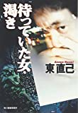 待っていた女・渇き (ハルキ文庫)